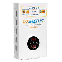 Cтабилизатор АРС- 2000 для котлов +/-4%